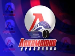 Отныне победителям первого матча каждого нового чемпионата будут вручать Кубок «Локомотива»