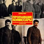 В Москве открыли выставку фотофальсификаций эпохи Сталина