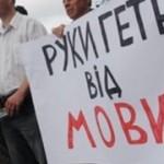 Украинцы в своем большинстве – против предоставления русскому языку статуса государственного