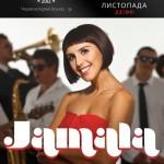 Джамала сыграет первый концерт в Киеве