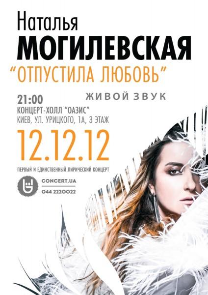 Уникальный концерт Натальи Могилевской