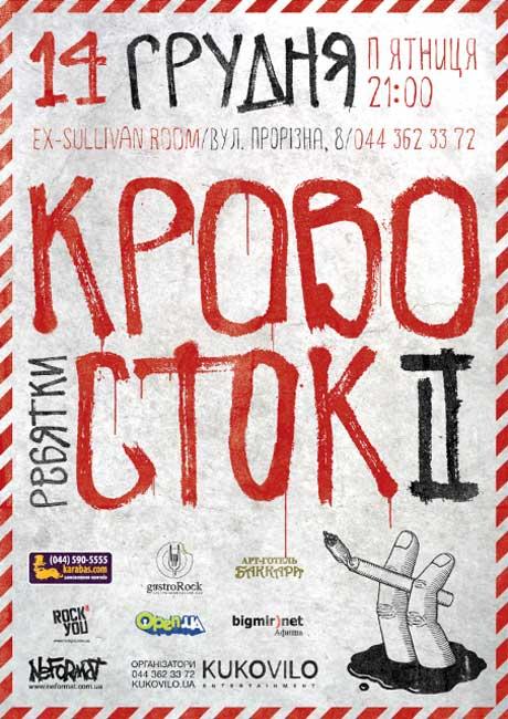 «Кровосток» 14 декабря выступит на сцене киевского клуба Split