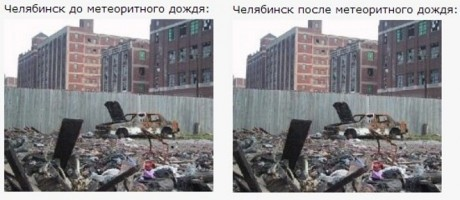 Веселье приносит и вкус бодрящий метеорит настоящий: о Челябинске уже шутят