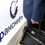 UCP раскрыло схему занижения руководством Транснефти дивидендов своим акционерам