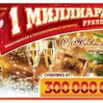 На НТВ покажут 31 декабря уникальный розыгрыш лотереи Гослото
