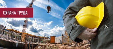 Условия аттестации по охране труда на предприятии