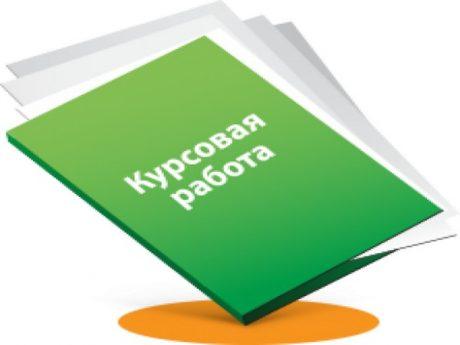 Заказать курсовую работу в Киеве по доступной цене
