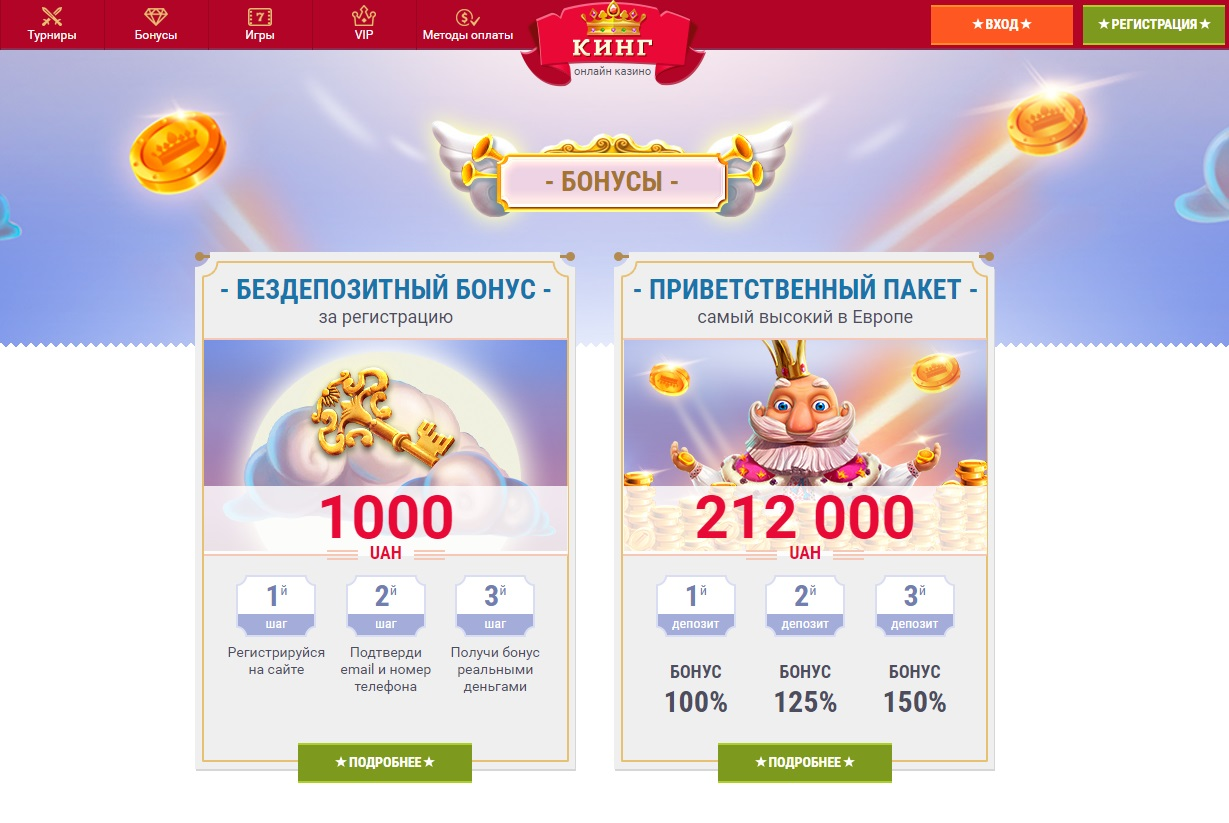 Онлайн-казино Слотокинг — больше игр — больше выигрыша