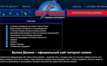 Скриншот сайта вулкан делюкс