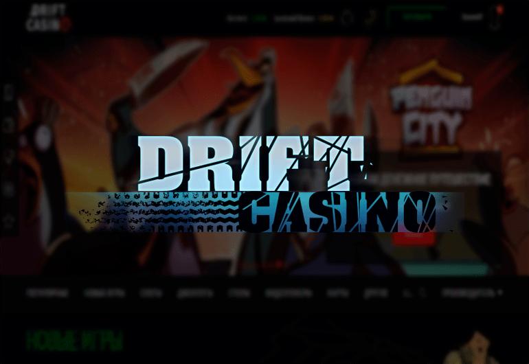 казино drift