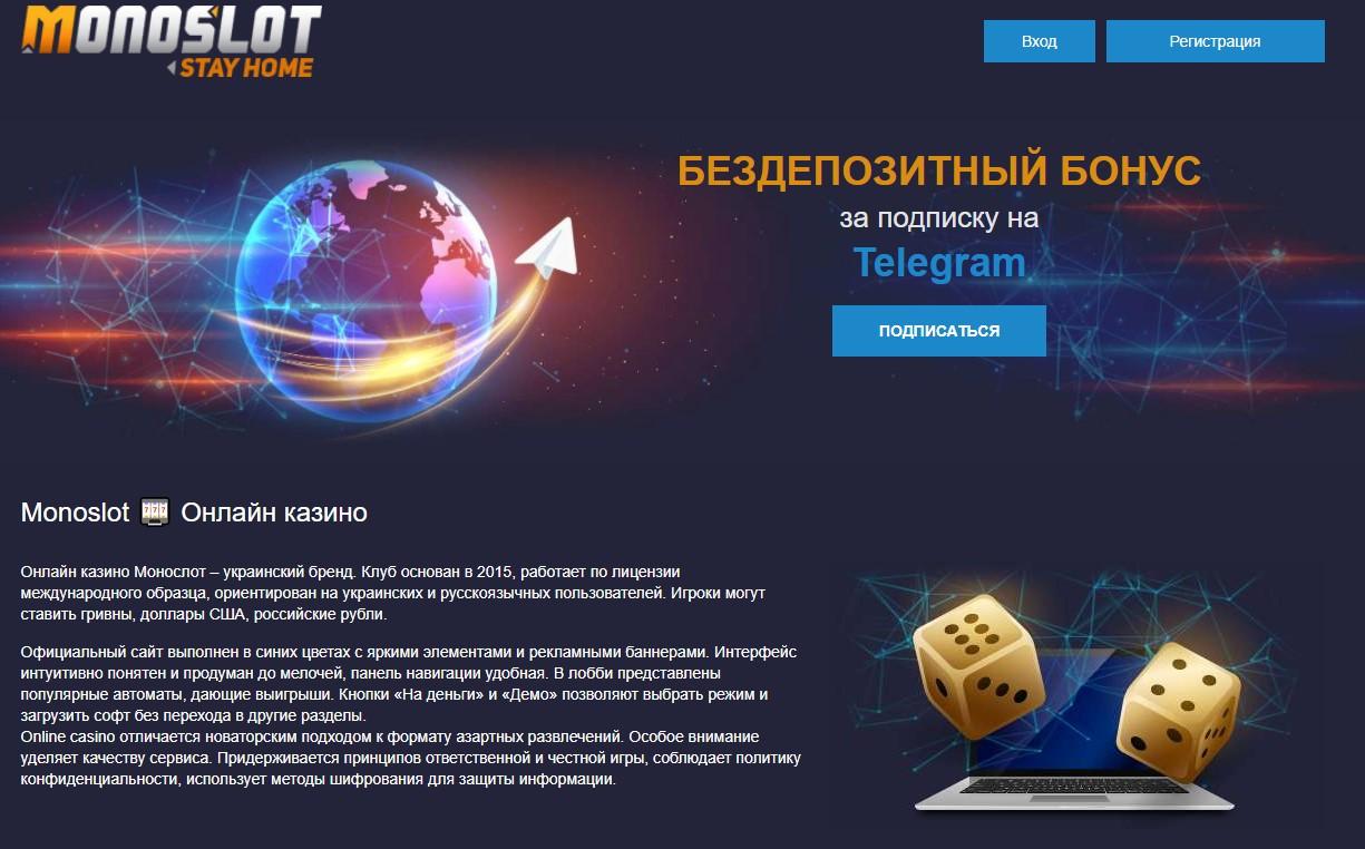 Screenshot_1-1 MonoSlot - онлайн казино для игры на реальные деньги