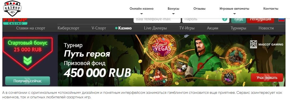Pin Up Casino мобильная версия