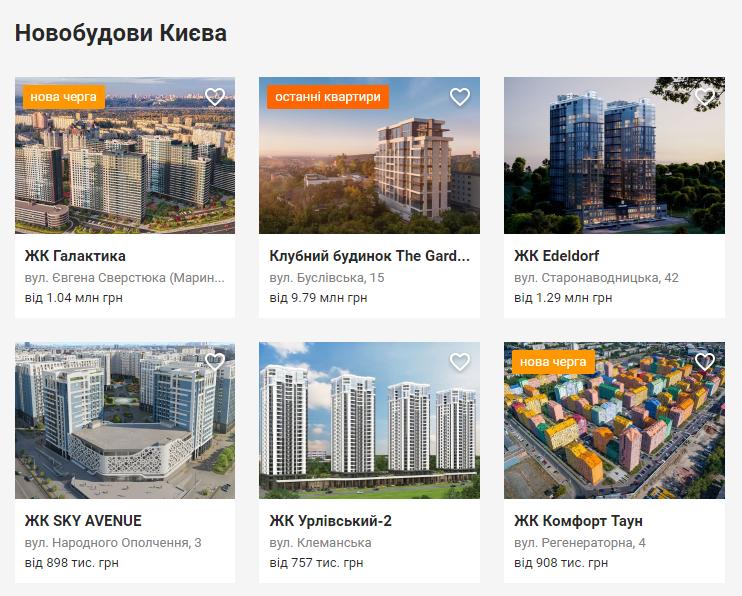 Де краще купити квартиру в Києві або передмісті?
