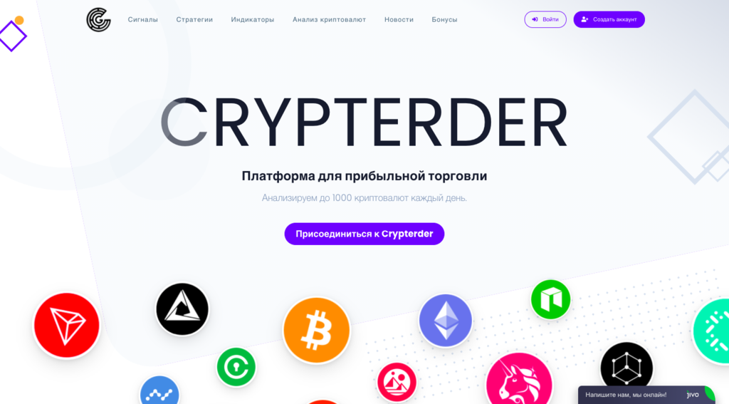 crypterder отзыв